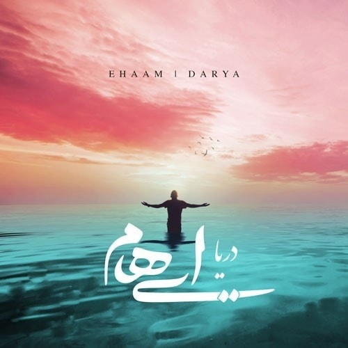 http://smusic.ir/wp-content/uploads/2018/08/Ehaam-Darya.jpg